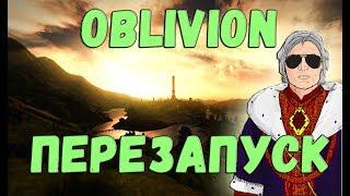 OBLIVION ► ПЕРЕЗАПУСК