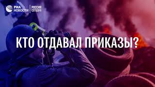 Грузинские снайперы о Майдане