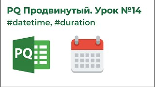 Обучение Excel Power Query на 1-2-3 Модуль 3. Язык М 3. datetime, duration