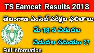 TS EAMCET RESULTS 2018 LATEST UPDATE | TS EAMCET 2018 Results Release Date