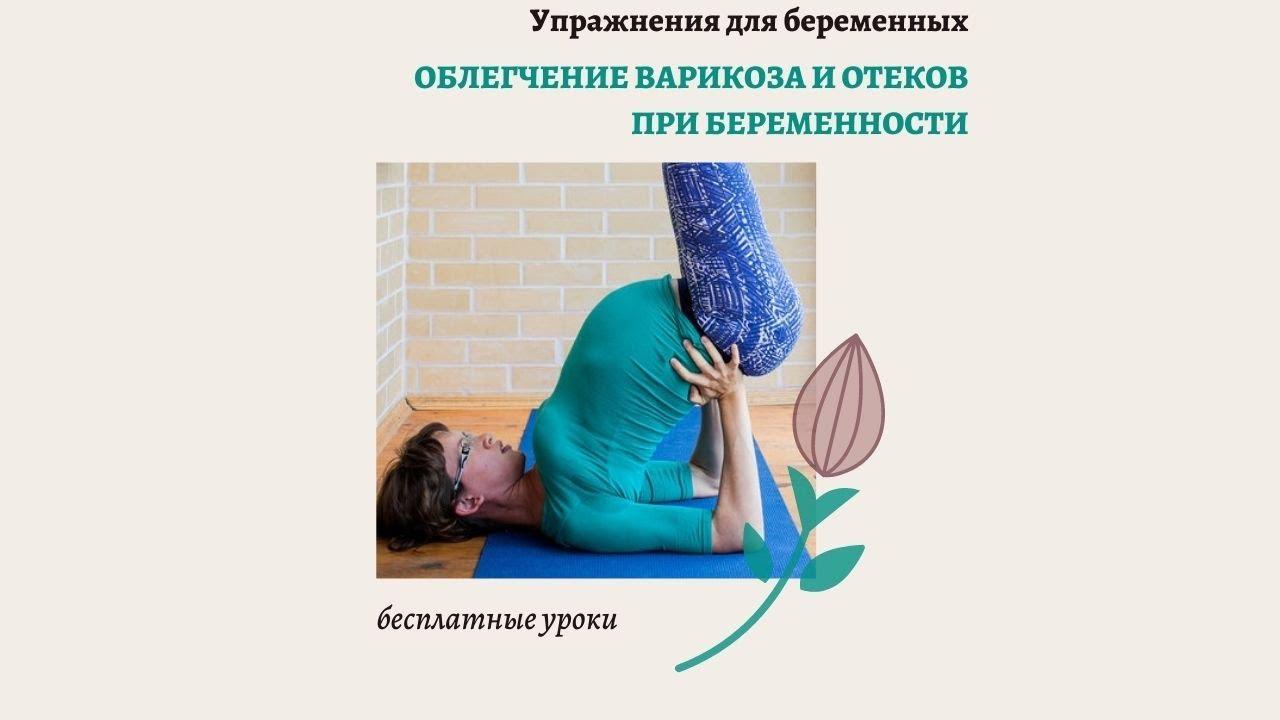 Упражнение для облегчения варикоза и отёков при беременности
