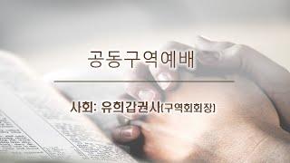 [공동구역예배] 2021.9.15./영적 세탁기/요한복…