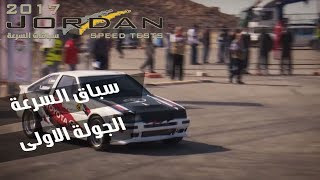 سباق السرعة - الجولة الأولى