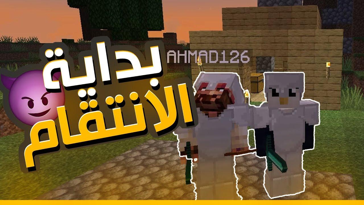 Download 😈إكس كرافت #1 - بداية الانتقام مع أحمد