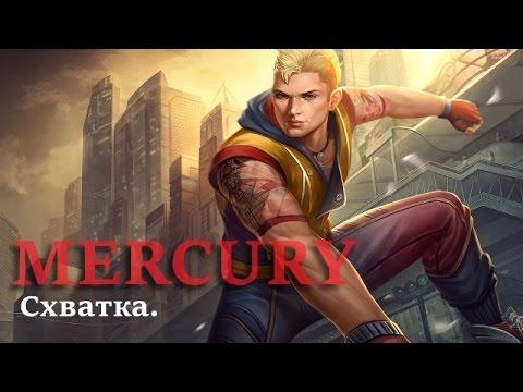 видео: smite 4 Сезон: clash\Схватка - mercury\Меркурий: Чужой среди премейдов.