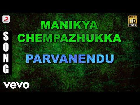 Manikya Chempazhukka - Parvanendu Malayalam Song | Mukesh, Sivaranjini