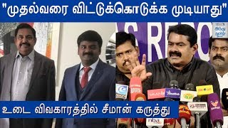 seeman-about-cm-dress-trolls-seeman-press-meet-hindu-tamil-thisai