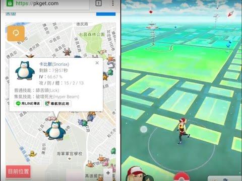 【Pokemon GO:精靈寶可夢GO】可查詢到IV值與技能的臺灣寶可夢雷達地圖[大家找寶貝]使用教學與介紹! - YouTube