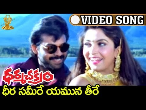 Dheera Sameere Yamuna Teere Video Song | Dharmachakram Movie | Venkatesh | Ramyakrishna | Prema