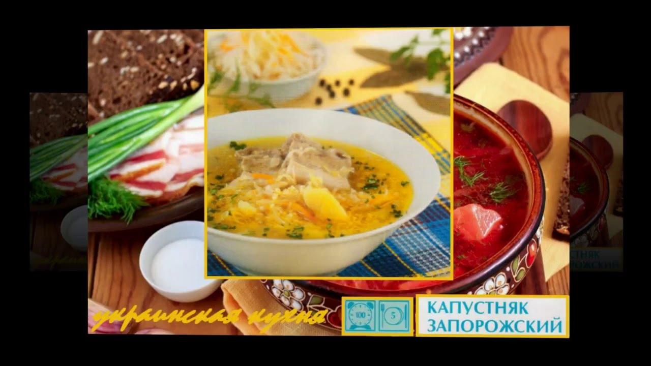 Украинская кухня. Капустняк запорожский