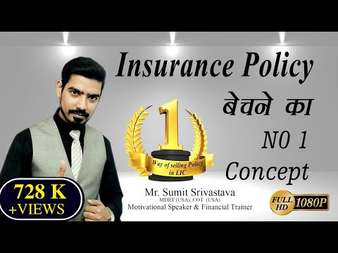 Insurance Policy рдмреЗрдЪрдиреЗ рдХрд╛ No. 1 Concept || How to sell LIC Policy (Best Concept)-By Sumit Srivastava