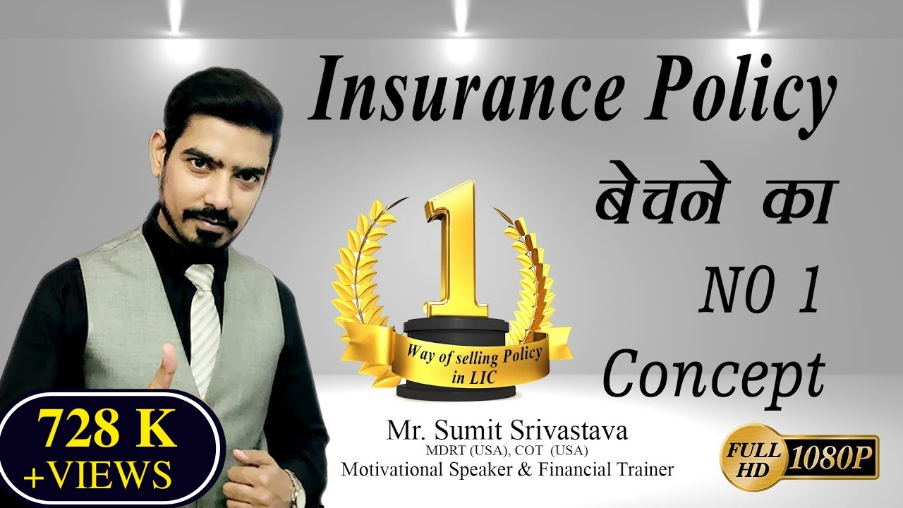 Insurance Policy बेचने का No. 1 Concept || How to sell LIC Policy (Best Concept)-By Sumit Srivastava