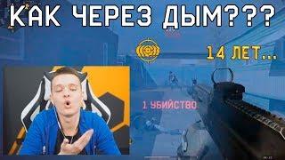 ШКОЛЬНИК 14 ЛЕТ  ИГРАЕТ КАК БОГ в WARFACE