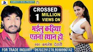 Kamlesh Dehati - सबसे सुपरहिट सैड सॉन्ग - भईलू कहिया इतना सयान - युवा दिलों की धड़क - कमलेश देहाती