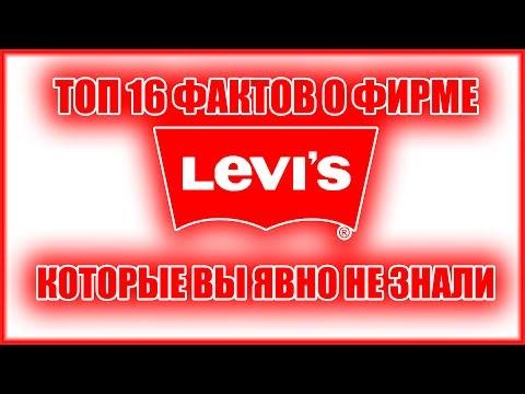 ТОП 16 ФАКТОВ, КОТОРЫЕ ВЫ ЯВНО НЕ ЗНАЛИ О LEVI'S