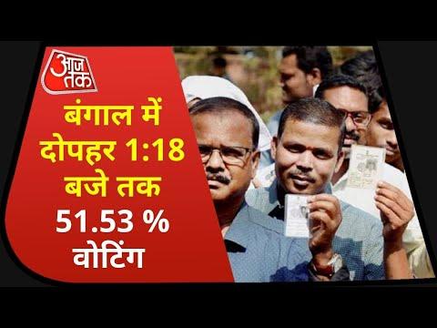 Bengal 1st Phase Voting: Bengal-Assam में बंपर वोटिंग, दोपहर 1:18 बजे तक बंगाल में 51.53 % वोट