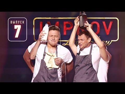 Полный выпуск Improv Live Show от 11.09.2019