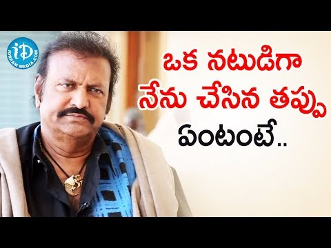 Mohan Babu About His Mistakes As An Actor | Frankly With TNR | iDream Telugu Movies