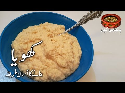 Khoya کھویا بنانے کا اسان طریقہ How to make Khoya Original homemade Khoya Recipe (Punjabi Kitchen)