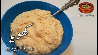 Khoya کھویا بنانے کا اسان طریقہ How to make Khoya Original homemade Khoya Recipe (Punjabi Kitchen)