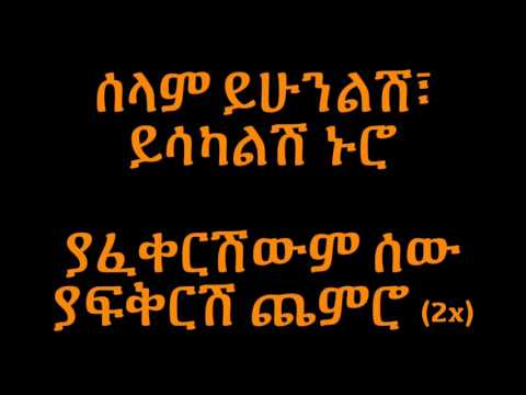 Abdu Kiar Zemen - Lyrics