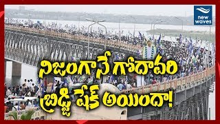 బ్రిడ్జి షేక్ అయిందా? | Godavari bridge shakes while YS Jagan Padayatra passing through | New Waves