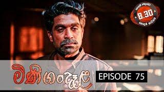 Minigandela | Episode 75 | Sirasa TV 21st September 2018 [HD] Thumbnail