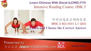 HSK 5 Chinese Proficiency Test Level 5 H51001 Q02 Do you go to training 你参加训练吗 Full Edeo