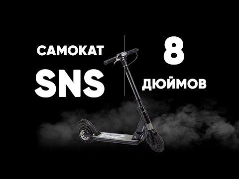 Обзор электросамоката SNS 8 дюймов. Лучший вариант для города!