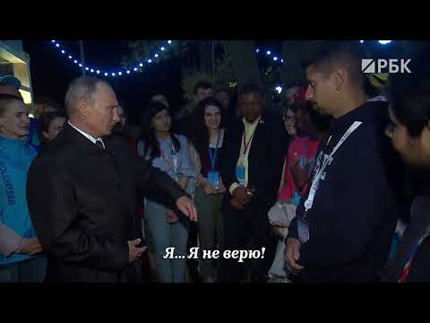 Как Владимир Путин студента из Нигерии ущипнул