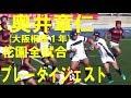 奥井章仁(大阪桐蔭1年生) 花園全試合 プレー動画ダイジェスト 第97回全国高校ラグビー 2017-2018