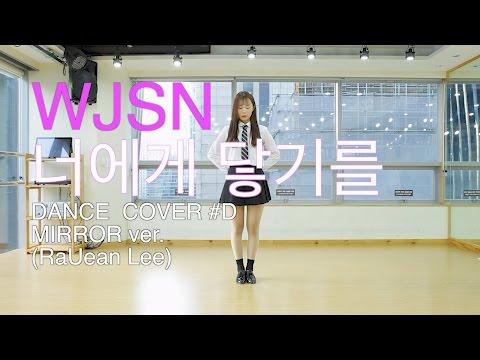 WJSN(우주소녀)-I Wish(너에게 닿기를)Dance Cover(mirror)안무 거울모드 #D