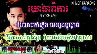 យោធាពិការ-ភ្លេងសុទ្ធ| Khem YorThea Pika-Pleng Sot