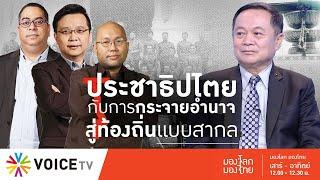 มองโลกมองไทย - ประชาธิปไตยกับการกระจายอำนาจสู่ท้องถิ่นแบบสากล