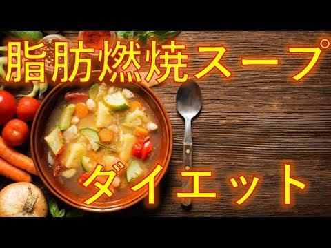 脂肪燃焼スープダイエットのレシピとやり方!効果的な方法が知りたい!