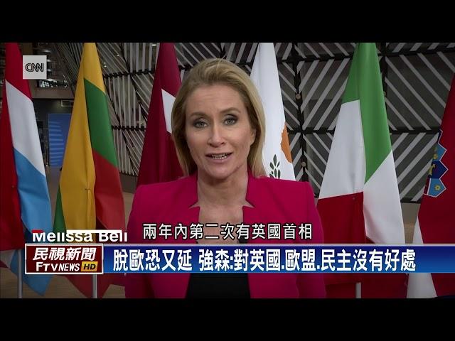 【民視全球新聞】挨轟比梅伊爛 英國國會要求