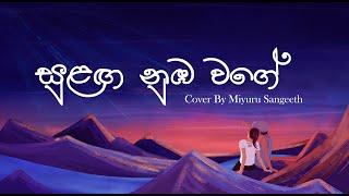 Sulanga Numba Wage Cover By Miyuru Sangeeth