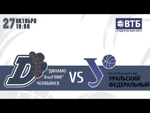 27.10.16. СЛ ВТБ. Динамо-УралГУФК - УрФУ (Екатеринбург)