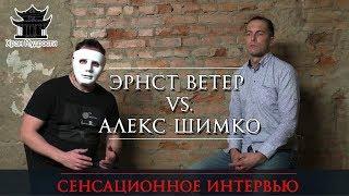 Gambar cover Алекс Шимко на интервью у Эрнста Ветра в Храме Мудрости
