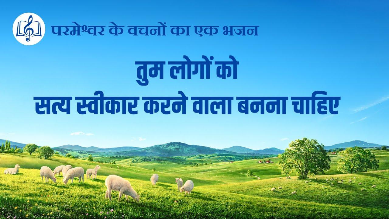 Hindi Christian Song With Lyrics | तुम लोगों को सत्य स्वीकार करने वाला बनना चाहिए