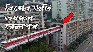 6 Most Beautiful and Amazing Railway Tracks in the World || Bengali