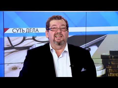 """СУТЬ ДЕЛА - """"Грядет денежная реформа"""" 1 часть"""