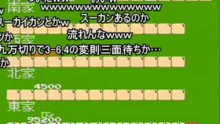 (コメ付き)【チート】4人打ち麻雀【ファミコン】
