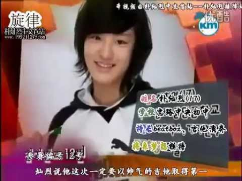 [pic] Predebut EXO-K Chanyeol ~part 5~ | // chanyeol ate ... |Exo Chanyeol Pre Debut