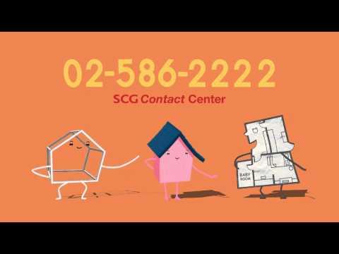 ไขข้อข้องใจเกี่ยวกับปัญหาในการสร้างบ้านและเลือกวัสดุก่อสร้าง มีครบทุกคำตอบที่ SCG Contact Center