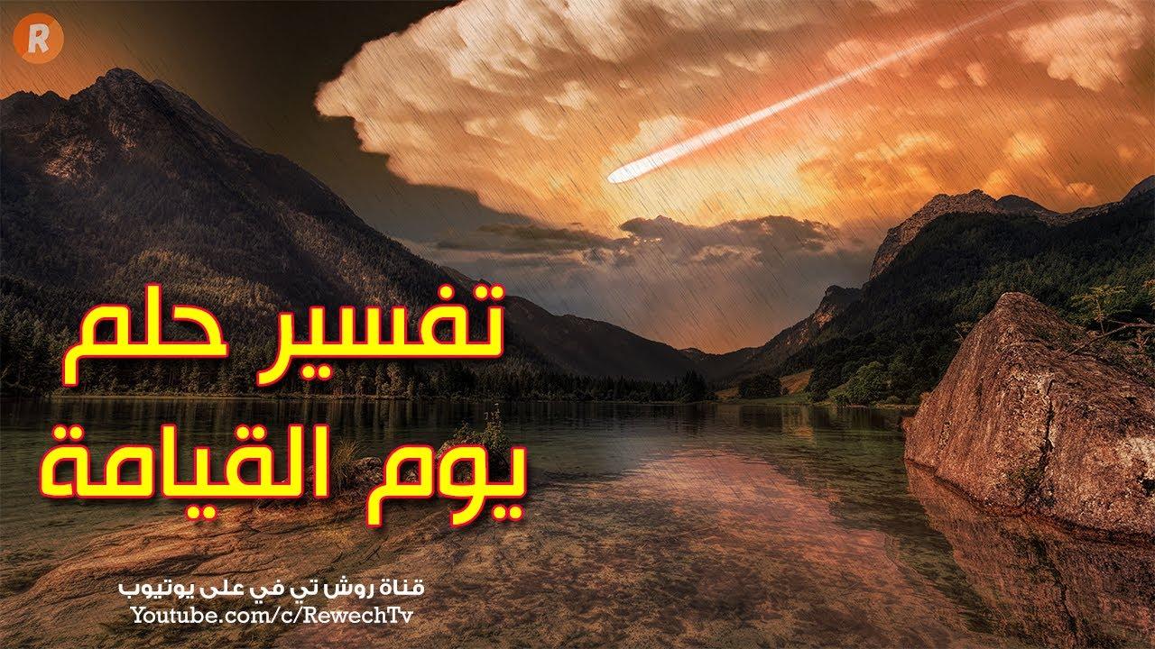 تفسير حلم يوم القيامة ما معنى رؤية يوم القيامة في الحلم سلسلة تفسير الأحلام Youtube