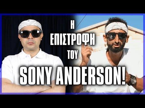 Η Επιστροφή Του SONY ANDERSON! (Βίντεο Αντίδραση)