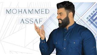 محمد عساف.. هل تحرقه أضواء الشهرة بعد أن جعلت منه نجماً؟