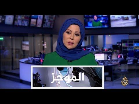 موجز الأخبار - العاشرة مساءً 17/10/2017  - نشر قبل 7 ساعة