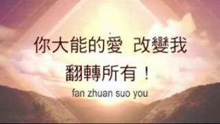 No Longer Slaves 不再被奴役 - Chinese With Pinyin (Joshua Band)